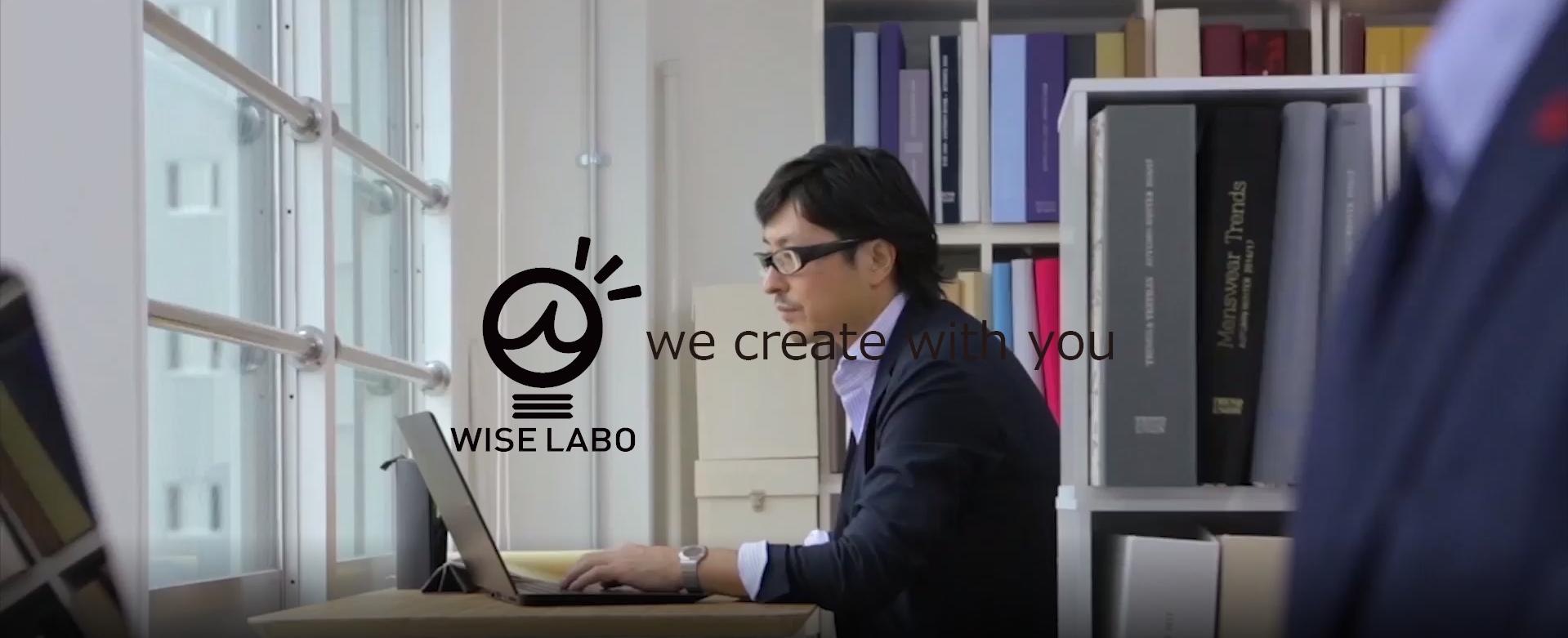 一級建築設計事務所 インテリアデザインのワイズ・ラボ株式会社